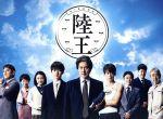 陸王 -ディレクターズカット版- Blu-ray BOX(Blu-ray Disc)(BLU-RAY DISC)(DVD)
