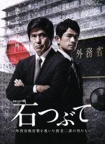 連続ドラマW 石つぶて ~外務省機密費を暴いた捜査二課の男たち~ DVD-BOX(通常)(DVD)