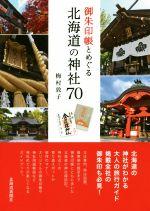 御朱印帳とめぐる北海道の神社70(単行本)