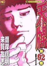 天牌 麻雀飛龍伝説(92)(ニチブンC)(大人コミック)