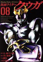 仮面ライダークウガ(8)(ヒーローズC)(大人コミック)