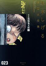 貸本版 墓場鬼太郎(2)水木しげる漫画大全集023