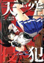 天空侵犯(15)(KCDX)(大人コミック)