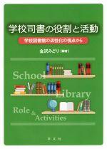 学校司書の役割と活動 学校図書館の活性化の視点から(単行本)