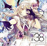 MUSICALOID #38 彼方乃サヤ盤(通常)(CDA)
