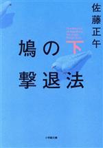 鳩の撃退法(小学館文庫)(下)(文庫)