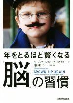 年をとるほど賢くなる「脳」の習慣(単行本)