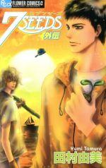 7SEEDS(セブンシーズ) 外伝(フラワーCアルファ フラワーズ)(少女コミック)