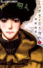 ミステリと言う勿れ(1)(フラワーCアルファ フラワーズ)(少女コミック)