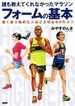 誰も教えてくれなかったマラソンフォームの基本 遅く走り始めた人ほど大切な60のコツ(単行本)