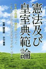 憲法及び皇室典範論 日本の危機は「憲法学」が作った 二人の公民教科書代表執筆者が熱く語る(単行本)
