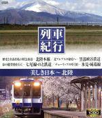 列車紀行 美しき日本 北陸(Blu-ray Disc)(BLU-RAY DISC)(DVD)