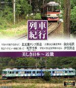 列車紀行 美しき日本 近畿(Blu-ray Disc)(BLU-RAY DISC)(DVD)