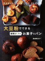 大豆粉でできる 糖質オフのお菓子&パン(単行本)
