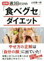 図解 週3日だけの「食べグセ」ダイエット(単行本)
