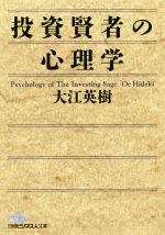 投資賢者の心理学(日経ビジネス人文庫)(文庫)