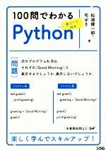 100問でわかるPython(赤シート付)(単行本)