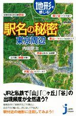 地形を感じる!駅名の秘密 東京周辺じっぴコンパクト新書