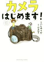 カメラはじめます!(sanctuary books)(単行本)