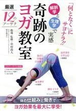 【奇跡のヨガ教室】~何となくではない、解剖学と生理学で実感できるヨガ~(通常)(DVD)