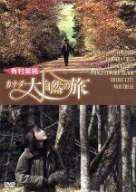 有村架純 カナダ大自然の旅(通常)(DVD)