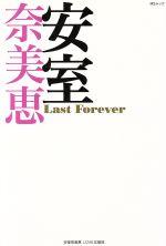 安室奈美恵 Last Forever(MSムック)(単行本)