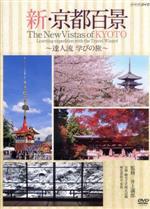 新・京都百景 ~達人流 学びの旅~ 春・夏編/秋・冬編(通常)(DVD)