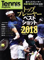 テニス トッププレーヤーベストショット(B.B.MOOK1397テニスマガジンEXTRA)(2018)(単行本)