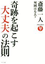 斎藤一人 奇跡を起こす「大丈夫」の法則