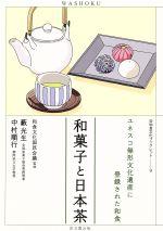 和菓子と日本茶 ユネスコ無形文化遺産に登録された和食(和食文化ブックレット)(単行本)