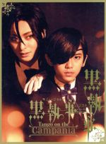 ミュージカル「黒執事」 -Tango on the Campania-(完全生産限定版)(Blu-ray Disc)(三方背ケース、DVD1枚、ブックレット付)(BLU-RAY DISC)(DVD)