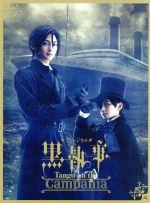 ミュージカル「黒執事」 -Tango on the Campania-(完全生産限定版)(三方背ケース、DVD1枚、ブックレット付)(通常)(DVD)
