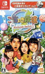 ご当地鉄道 for Nintendo Switch!!(ゲーム)