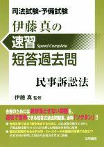 伊藤真の速習短答過去問 民事訴訟法 司法試験・予備試験(単行本)