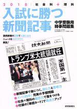 入試に勝つ新聞記事 社会科+理科 中学受験用時事問題集(2018)(単行本)