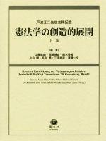 憲法学の創造的展開 戸波江二先生古稀記念(上巻)(単行本)