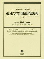 憲法学の創造的展開 戸波江二先生古稀記念(下巻)(単行本)