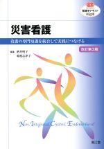 災害看護 改訂第3版 看護の専門知識を統合して実践につなげる(NURSING 看護学テキストNiCE)(単行本)