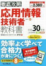 徹底攻略 応用情報技術者教科書(平成30年度)(単行本)