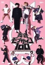 舞台『モブサイコ100』(通常)(DVD)