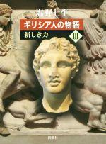 ギリシア人の物語 新しき力(Ⅲ)(単行本)