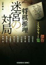 将棋推理 迷宮の対局 傑作ミステリー集(光文社文庫)(文庫)