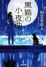 黒猫の小夜曲(光文社文庫)(文庫)