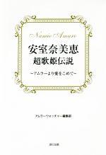 安室奈美恵超歌姫伝説 アムラーより愛をこめて(単行本)