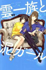雲一族と泥ガール(2)(ビーラブKC)(少女コミック)
