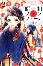 昭和ファンファーレ(2)(ビーラブKC)(少女コミック)
