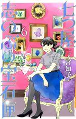 七つ屋志のぶの宝石匣(6)(キスKC)(少女コミック)