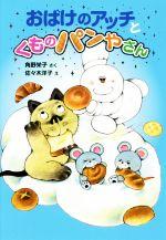 おばけのアッチとくものパンやさん 角野栄子の小さなおばけシリーズ(ポプラ社の新・小さな童話311)(児童書)