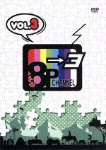 DVD「8P channel 3」Vol.3(通常)(DVD)