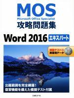 MOS攻略問題集 Word2016 エキスパート Microsoft Office Specialist(CD-ROM付)(単行本)